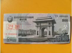 bankovka 500 wonů Severní Korea 2008 - specimen