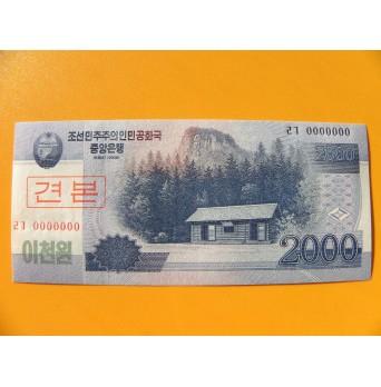 bankovka 2000 wonů Severní Korea 2008 - specimen