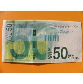 bankovka 50 nových šekelů - Izrael
