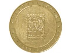 100. výročí zavedení československé měny - emise 5.3. března 2019 - b.k