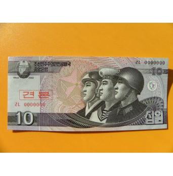 bankovka 10 wonů Severní Korea 2002 - specimen